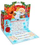 Письмо от Дедушки Мороза
