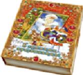 Книга новогодних загадок (интерактивная упаковка)